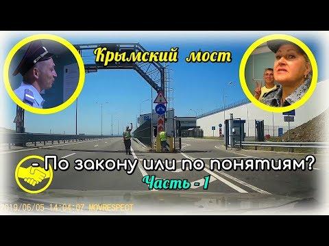 Досмотр на Крымском