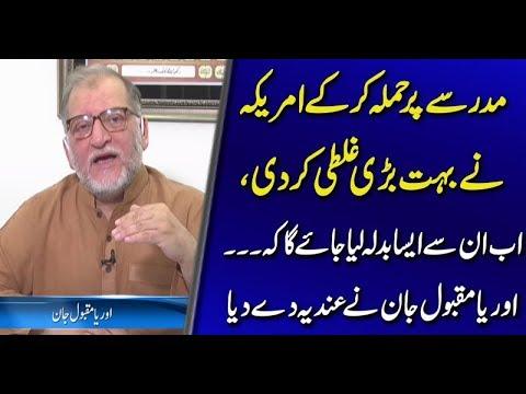 Kundoze massacre, Afghan Govt losing Temper  | Harf e Raaz with Orya Maqbool Jan