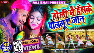 HOLI ME HASKE BOLELU YE JAAN    Raj Bhai Video    Nagendra ujala    Holi video song