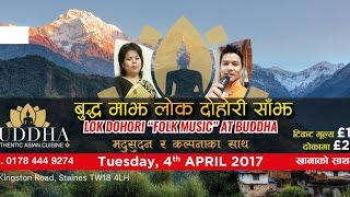 "Lok Dohori Folk Music At Buddha-"" बुद्ध माँझ लोक दोहोरी साँझ"""