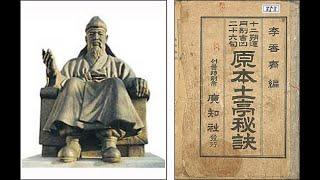토정-이지함, 土亭 李之菡, 16C학자, Korea