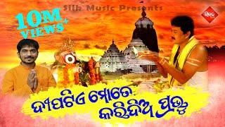Dipatie mote karidia prabhu | Mohan Saheb | Kumar Bapi | Silk Music