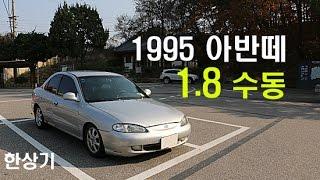 [내 차 시승기]1995 아반떼 1.8 수동(My car : Elantra 1.8 MT Test Drive) - 2016.11.08
