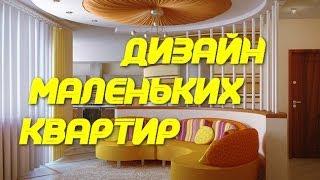 видео фото дизайна квартир