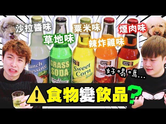 【⚠️當食物變成飲品,會好喝嗎?】🌿草地味?🍗辣炸雞味?沙拉醬味?…(中字)