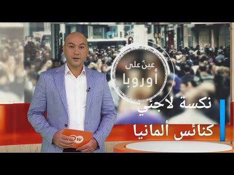 خباز تركي يبهر علماء الفلك ونكسة لاجئي كنائس ألمانيا | عينٌ على أوروبا?  - نشر قبل 3 ساعة