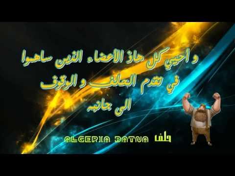 ALGERIA BATNA حلف