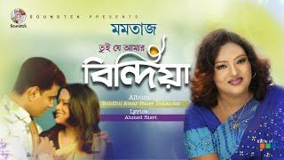 Momtaz - Bindiya   Bondhu Amar Paner Dokandar   Soundtek