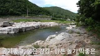 김천 무흘 구곡에서 버려진 후라이팬에 라면 끓여먹기 f…