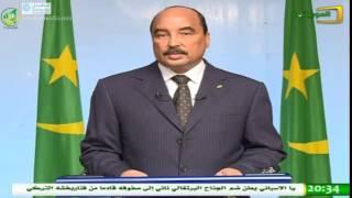 خطاب رئيس الجمهورية بمناسبة عيد الفطر المبارك 1437هـ  - قناة الموريتانية