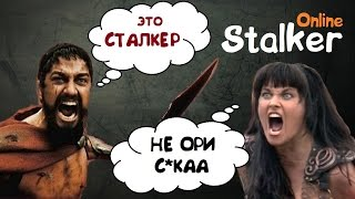 Stalker Online. Хрень какая-то