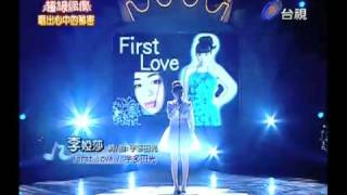 20100410 超級偶像 李婭莎 Frist Love