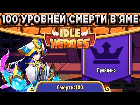 ��Idle Heroes��ШОК! Первое прохождение 51-100 уровня Смерти в Подземелье Аспена / Схожу с ума!