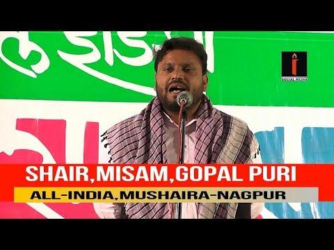 Misam Gopal Puri All India Mushaira Nagpur [M.N.P.]EK SHAM VEER SHAHIDO KE NAM