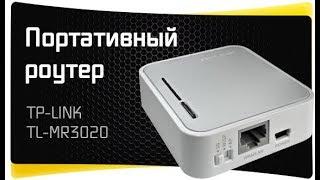 Як Налаштувати Маршрутизатор TP-Link TL-MR3020 - Огляд та Налаштування Портативного WiFi Роутера з 3G-4G
