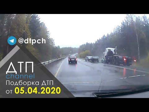 Подборка ДТП за 05.04.2020