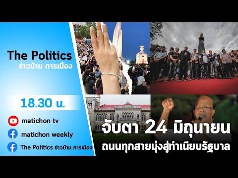 Live รายการ The Politics ข่าวบ้านการเมือง 21 มิย64 ถนนทุกสายมุ่งสู่ทำเนียบ