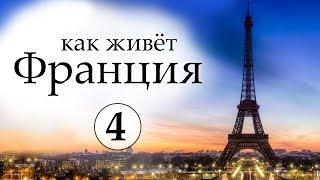 Как живет Франция 4