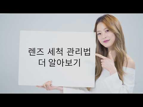 [콘택트렌즈안보건협의회 안녕하세요 캠페인