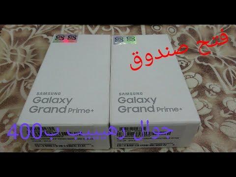 فتح صندوق جالكسي جراند برايم بلس /  +Unboxing Galaxy Grand Prime