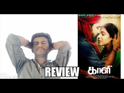 KAALI movie review /Vijay Antony /krithiga/yogi babu kodangi