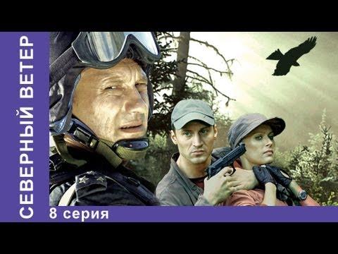 Северный Ветер. Сериал. 8 Серия. StarMedia. Мелодрама