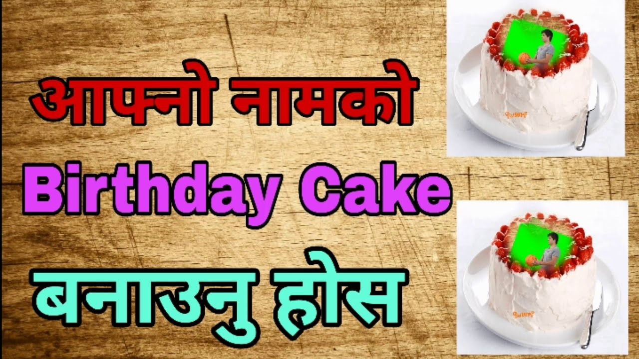 How To Make Own Birthday Cake With NamePhoto