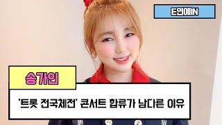 [E연예IN] 송가인, '트롯 전국체전' 콘서트 합류가…