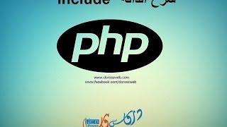 شرح الدالة include في  php