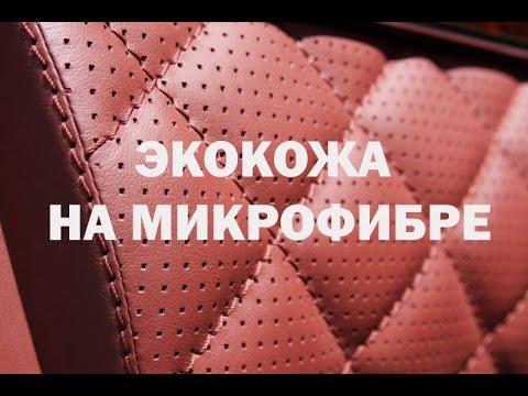 Тестируем экокожу на микрофибре / Вокруг авто / Nice-Car.Ru