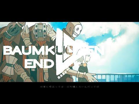 バウムクーヘンエンド - Eve MV