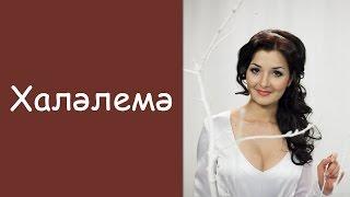 Айгуль Хаернасова: «Халэлемэ»