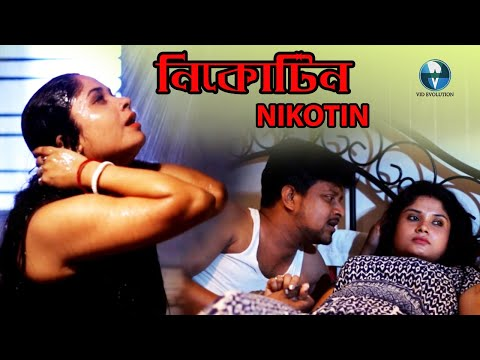 নিকোটিন - Nikotin   New Bangla Telefilm 2019   Bangla Natok   Vid Evolution Bangla Telefilm