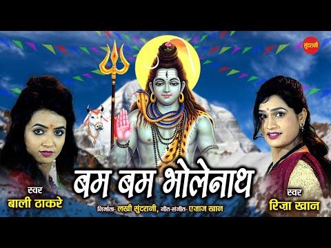 Bam Bam Bholenath - बम बम भोलेनाथ - Riza Khan & Bali Thakre - Ajaz Khan 9425738885 || Sawan Special