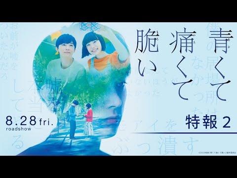 吉沢亮 青くて痛くて脆い CM スチル画像。CM動画を再生できます。