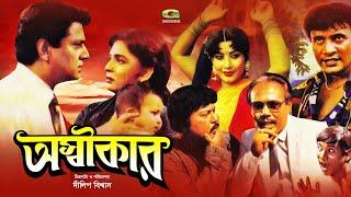 all time hit bangla movie ashikar ft shabana alamgir atm shamsuzzaman