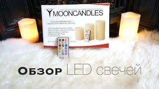 Обзор на Светодиодные LED свечи с пультом ДУ
