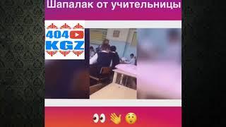 В Бишкеке учительница ударила ученицу