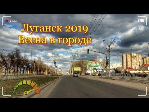 Луганск 2019 Весна