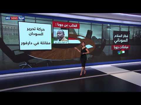 بدء المفاوضات المباشرة للسلام السوداني  - نشر قبل 2 ساعة