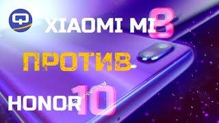 Сравнение Xiaomi Mi8 и Huawei Honor 10. / QUKE.RU /