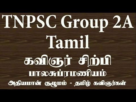 Tnpsc Group 2A 2017 - Tamil Kavinargal Kavinar Sirpi  - தமிழ் கவிஞர்கள் - கவிஞர் சிற்பி