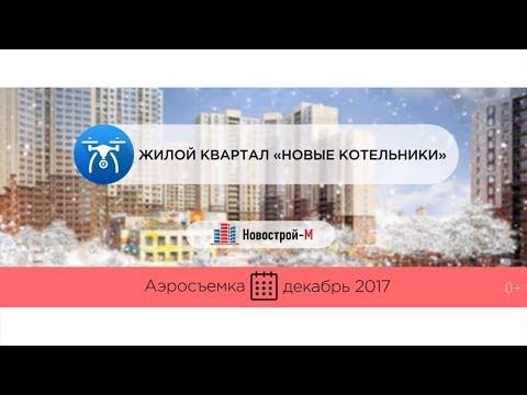 Квартал «Новые Котельники» от застройщика «Котельники» (аэросъемка: декабрь 2017 г.)