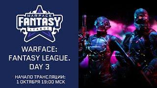 Warface: Fantasy League. Day 3