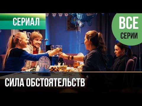 ▶️ Сила обстоятельств - Все серии - Мелодрама | Фильмы и сериалы - Русские мелодрамы - Видео онлайн