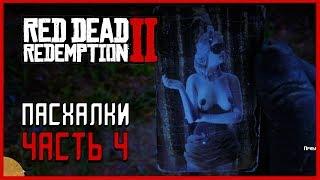 Red Dead Redemption 2 - Голые женщины, призраки в лесу и др. (Easter eggs)