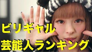 ビリギャルでも楽勝!?いいねで日給2万円!? → http://bubble.deca.j...