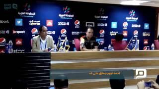 مصر العربية   أحمد أيوب يعلق على خسارة الأهلي أمام الفيصلي
