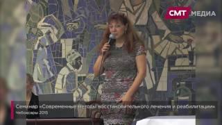 Семинар «Современные методы восстановительного лечения и реабилитации», Чебоксары 2015