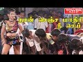 கோபால சமுத்திரம் கும்பாட்டம்  | Latest Tamil Village Karakattam | Village raja rani aattam